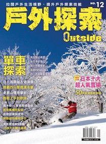 戶外探索Outside雙月刊 12月號/2013年 第12期