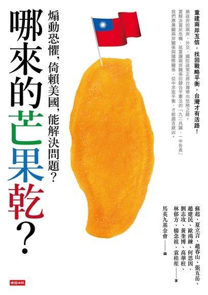 哪來的芒果乾?