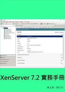 XenServer 7.2實務手冊