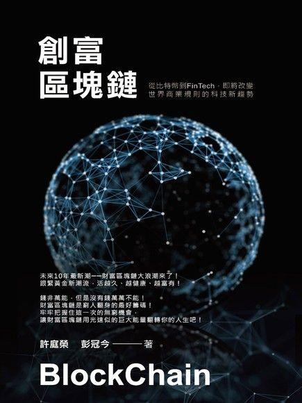 創富區塊鏈:從比特幣到FinTech即將改變世界商業規則的科技新趨勢