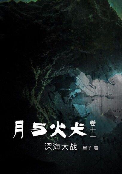 月与火犬 卷十一:深海大战[简体版]