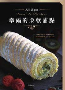 呂昇達老師 幸福的柔軟甜點