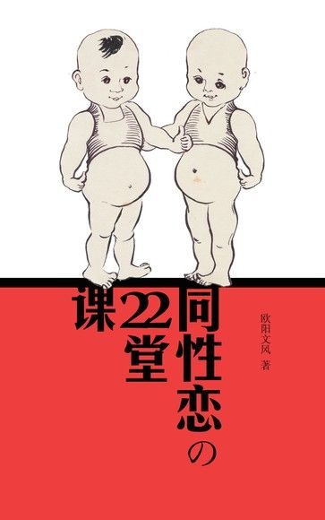 同性恋的22堂课【简体版】