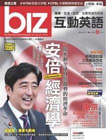biz互動英語 05月號/2013 第113期