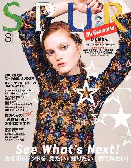 SPUR 2016年8月號