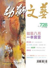 幼獅文藝2014.8月號 精選版