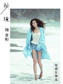 周韋彤「祕境-性感女神」數位私藏版寫真