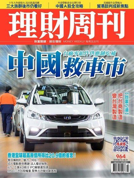 理財周刊 第964期 2019/02/15