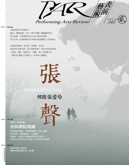 PAR 表演藝術 02月號/2013 第242期