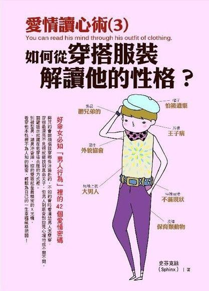 愛情讀心術(3)如何從穿搭服裝解讀他的性格?
