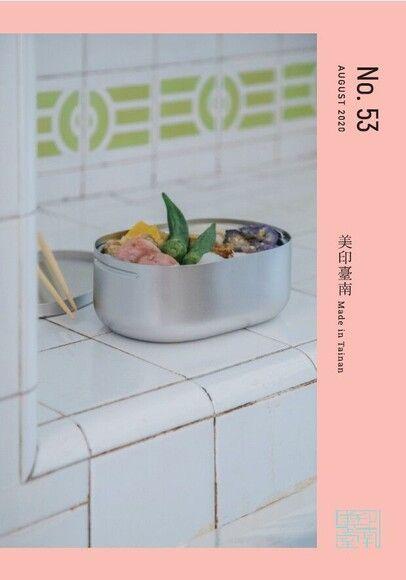 美印臺南 Made in Tainan 53期  2020年8月出版