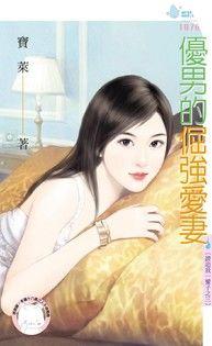 優男的倔強愛妻【請追我一輩子之三】(限)