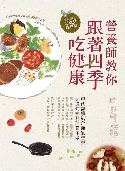 營養師教你跟著四季吃健康:現代醫學結合節氣智慧,96道旬味料理簡單做