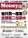 Money錢 09月號/2017 第120期