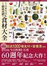 來自日本NHK打造健康身體的食材大全