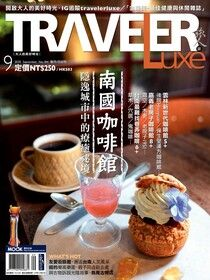 TRAVELER luxe旅人誌 09月號/2020 第184期