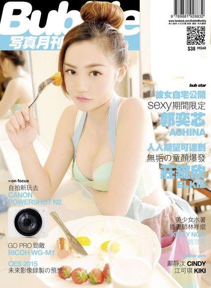 Bubble寫真月刊Issue 040
