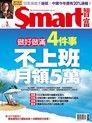 Smart 智富 03月號/2018 第235期