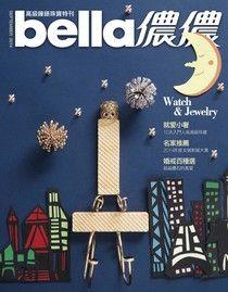 bella儂儂 09月號/2014 第364期 別冊