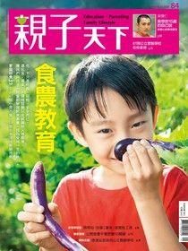 親子天下雜誌 11月號/2016 第84期