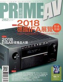 PRIME AV 新視聽 10月號/2018 第282期