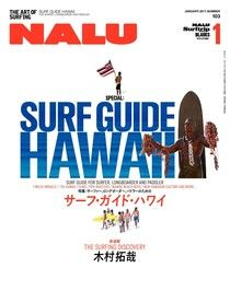 NALU 2017年1月號 No.103 【日文版】