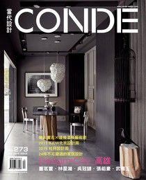 CONDE當代設計雜誌 12月號/2015 第273期