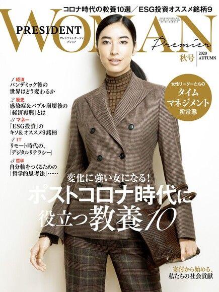 PRESIDENT WOMAN Premier 2020年秋季號【日文版】
