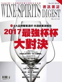 酒訊Wine & Spirits Digest 03月號/2017 第129期