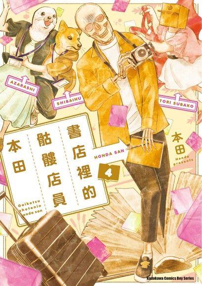 書店裡的骷髏店員本田 4