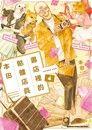 書店裡的骷髏店員本田 (4)