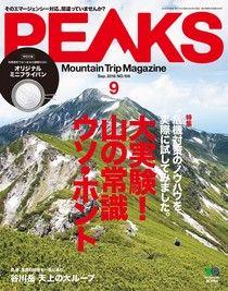 PEAKS 2018年9月號 No.106 【日文版】