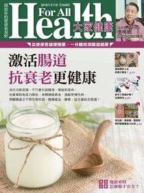 大家健康雜誌 03月號/2018 第368期