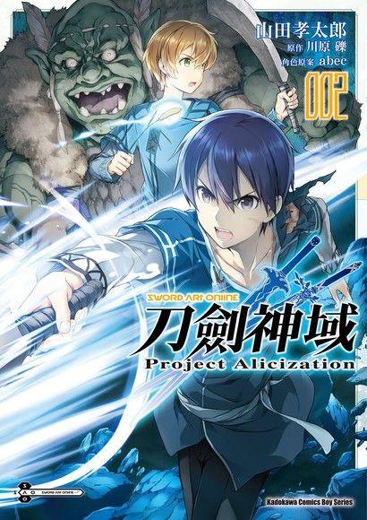 Sword Art Online刀劍神域 Project Alicization (2)(漫畫)