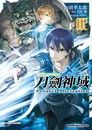 Sword Art Online刀劍神域 Project Alicization (2)