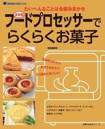 用食物調理機簡單做甜點(日文書)