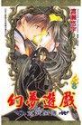 幻夢遊戲-玄武開傳(08)