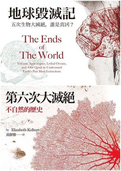 《地球毀滅記》+《第六次大滅絕》