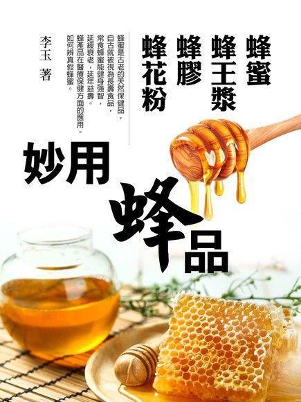 妙用蜂品《蜂蜜、蜂王漿、蜂膠、蜂花粉》