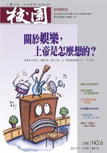 校園雜誌雙月刊2011年11、12月號:關於娛樂,上帝是怎麼想的?