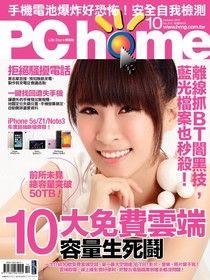 PC home 電腦家庭 10月號/2013 第213期