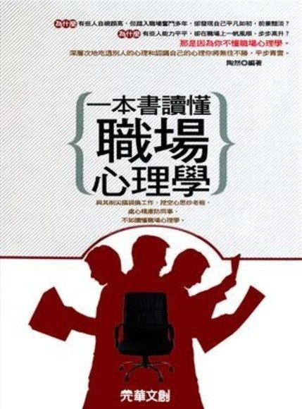 一本書讀懂職場心理學