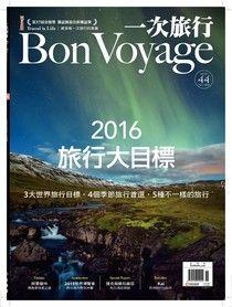 Bon Voyage一次旅行 11月號/2015 第44期