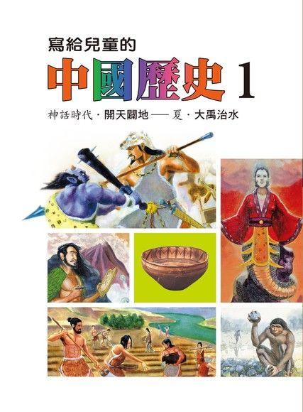 寫給兒童的中國歷史(第一冊)