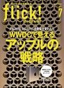 flick! 2019年7月號 Vol.93 【日文版】