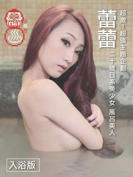 小風呂:蕾蕾【二十歲日系美少女】[入浴版]
