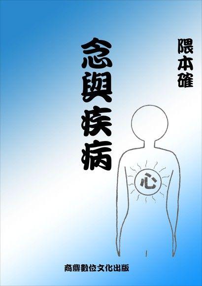 念與疾病[禪學/文學](商鼎)