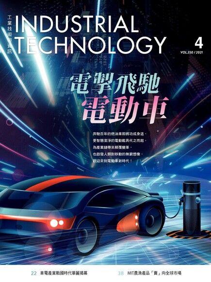 工業技術與資訊350期
