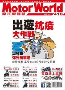 摩托車雜誌Motorworld 05月號/2020 第418期