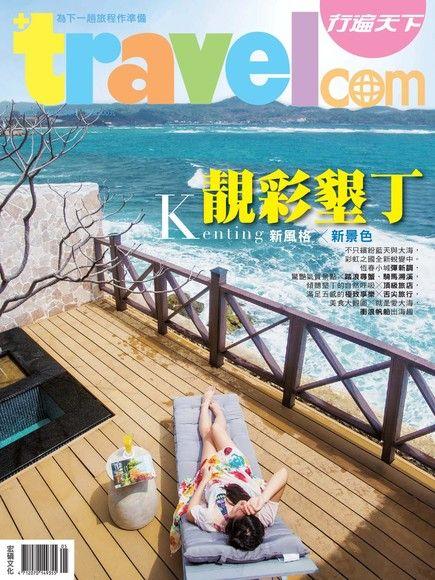 行遍天下旅遊雜誌 05月號/2015 第277期